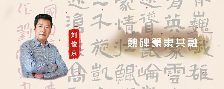 <pre>魏碑篆隶共融</pre>