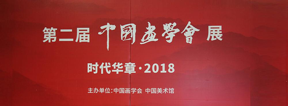 "<pre>""第二届中国画学会展 时代华章·2018""</pre>"