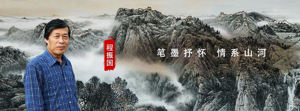 <pre>笔墨抒怀 情系山河</pre>