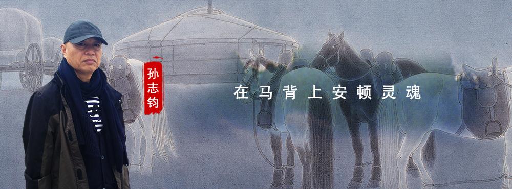<pre>在马背上安顿灵魂</pre>