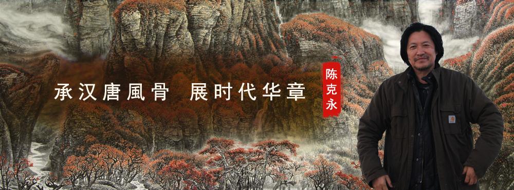 <pre>承汉唐風骨 展时代华章</pre>
