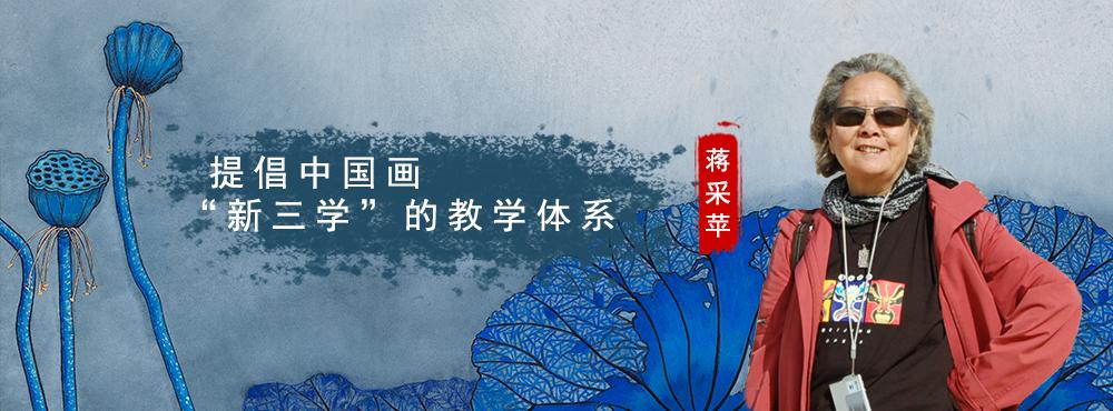 "<pre>提倡中国画""新三学""的教学体系</pre>"