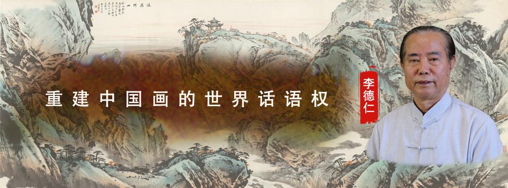 <pre>重建中国画的世界话语权</pre>