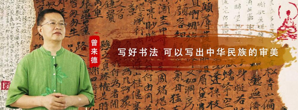 <pre>写好书法  可以写出中华民族的审美</pre>