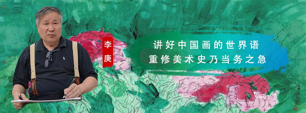<pre>讲好中国画的世界语,重修美术史乃当务之急</pre>