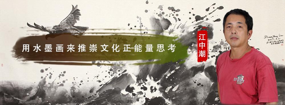 <pre>用水墨画来推崇文化正能量的思考</pre>