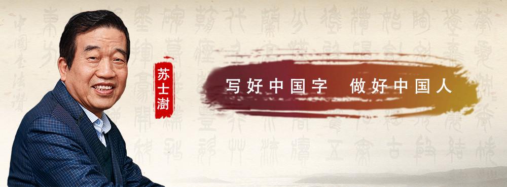 <pre>写好中国字 做好中国人</pre>