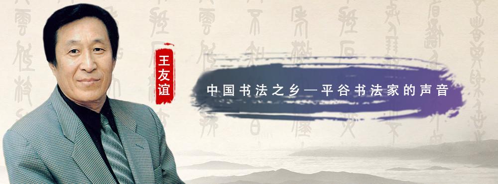 <pre>中国书法之乡——平谷书法家的声音</pre>