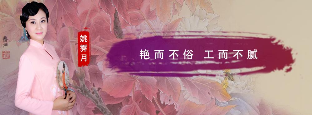 <pre>艳而不俗 工而不腻</pre>