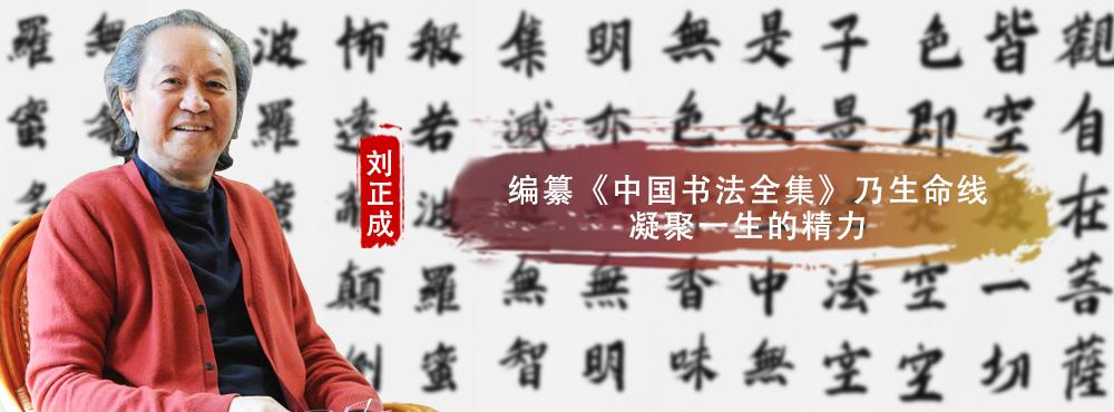 <pre>编纂《中国书法全集》乃生命线凝聚一生的精力</pre>