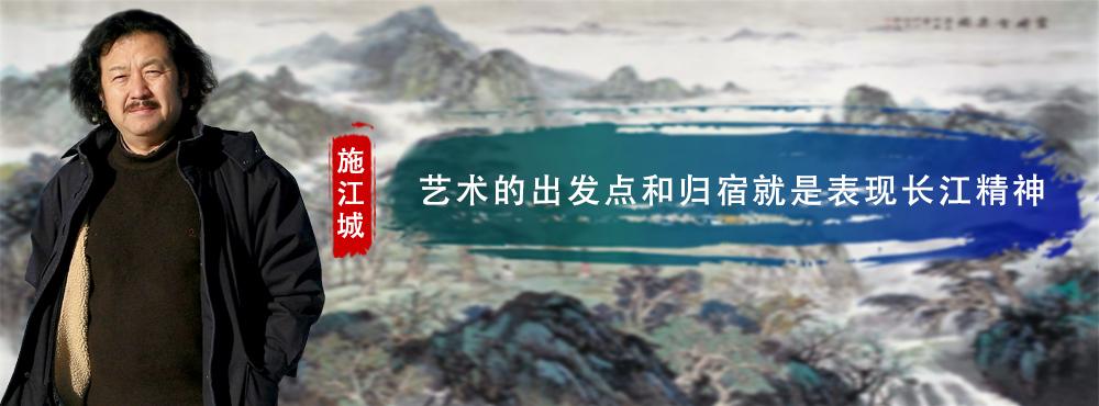 <pre>艺术的出发点和归宿就是表现长江精神</pre>