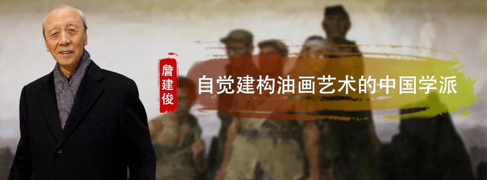 <pre>自觉建构油画艺术的中国学派</pre>