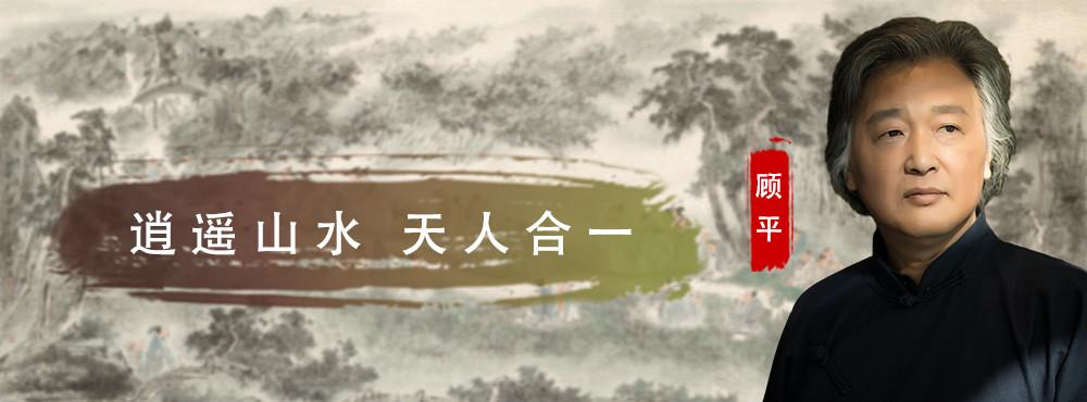 <pre>逍遥山水 天人合一</pre>