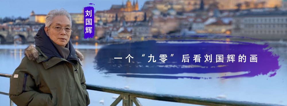 """<pre>一个""""九零""""后看刘国辉的画</pre>"""