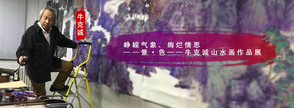 <pre>峥嵘气象、绚烂情思——景·色——牛克诚山水画作品展</pre>