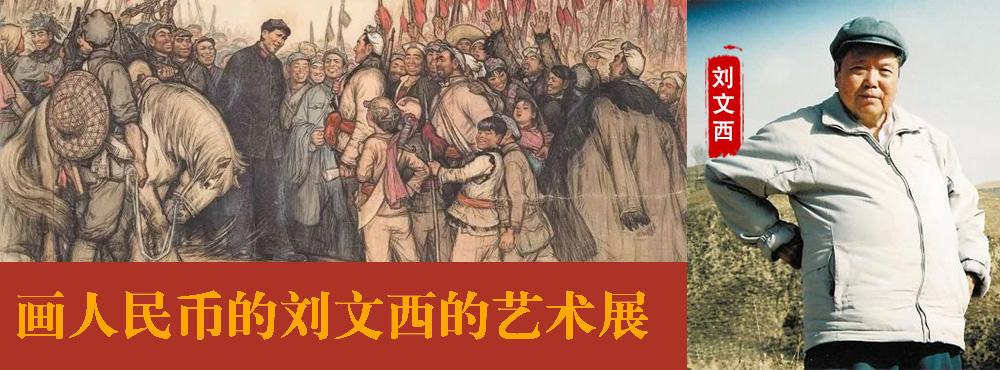 <pre>画人民币的刘文西的艺术展</pre>